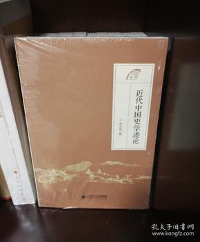近代中国史学述论
