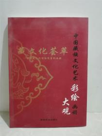 中国藏族文化艺术彩绘大观画册