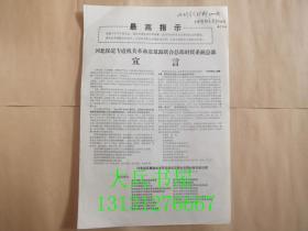 河北省保定专直机关革命造反派联合总部财贸系统总部 宣言