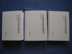 日本國見在書目錄詳考  精裝本全三冊  上海古籍出版社2018年印刷