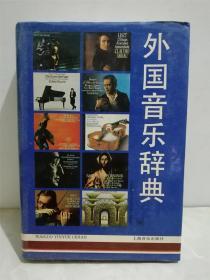 外国音乐辞典