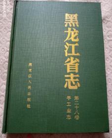 黑龙江省志手工业志(第28卷)