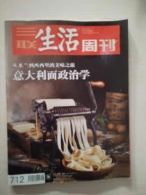 三联生活周刊2012-48(712)