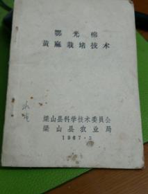 鄂光棉黄麻栽培技术