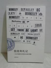 伯克利札记 一位中国科学家的访美观察