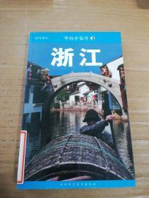 中国古镇游 3 浙江
