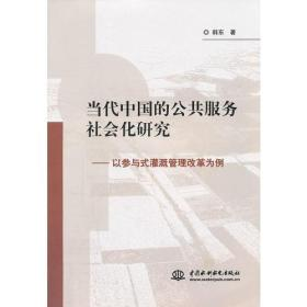 当代中国的公共服务社会化研究--以参与式灌溉管理改革为例