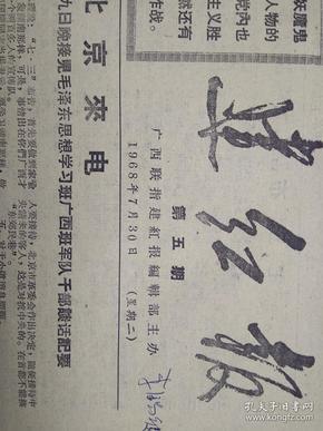 广西文革小报 建红报第5期