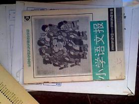 小学语文报第313-321合刊