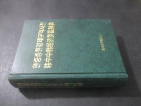 韩中中韩经济贸易辞典  精装
