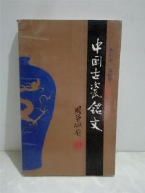 中国古瓷铭文