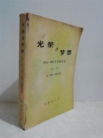 光荣与梦想 1932-1972年美国实录 第二册
