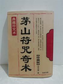 茅山符咒术