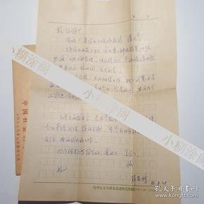 中国毛泽东思想邓小平理论研究会常务副会长韩荣璋信札