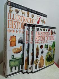 中华上下五千年  上中下 含光盘包装盒