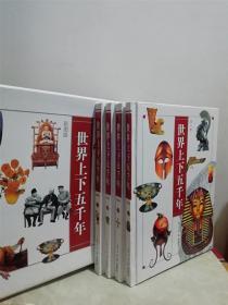 世界上下五千年  四卷全  有外盒套