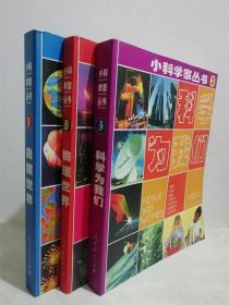 小科学家丛书 1自然世界2物理世界3科学为我们