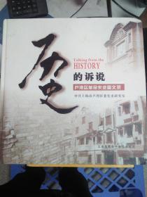 (现货)历史的诉说--卢湾区革命史迹图文录9787900430359