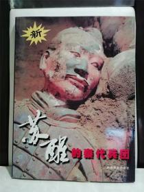 苏醒的秦代兵团  兵马俑发现者杨志发签名还有光盘一张