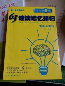 63速读记忆择归(第六代)—训练与实践 (正版图书一册,无光盘)