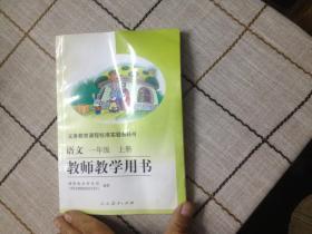 语文一年级上册-义务教育课程标准实验教科书