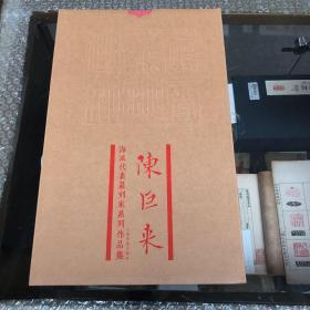 陈巨来  海派代表篆刻家系列作品集