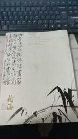 北京翰海2011春季拍卖会 中国古代书画