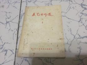 50年代:文艺习作选  [1]歌谣诗歌 [4024部队]