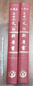 新唐书 全两册