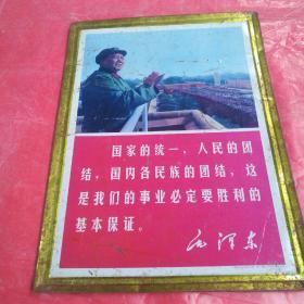 """毛泽东在天安门城楼阅兵的情景,……""""国家的统一,人民的团结……必定要胜利的基本保证。   毛泽东"""""""