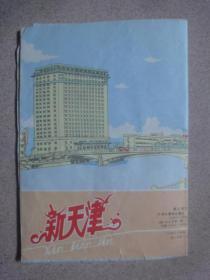 新天津交通游览图(1987年1版1印)