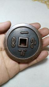 咸丰通宝 宝福局当一百 紫铜【雕母】重半斤左右 219克