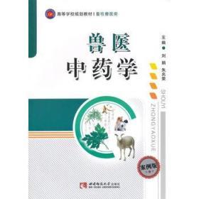兽医中药学/案例版高等学校规划教材 畜牧兽医类