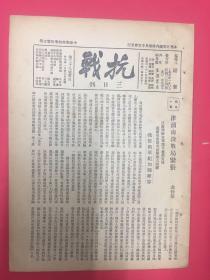 1938年(抗战)第39期,津浦南段战局紧张,江南我陆空军围攻芜湖宣城,孙中山与列宁,长江两岸战局图