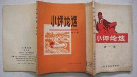 1970年上海人民出版社出版发行《小*论选》(第一、三辑)共2册