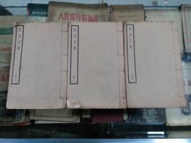 周昜正义  民国25年上海中华书局据阮元藏宋版印  白纸原装三册