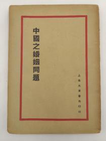 中国之婚姻问题 (1933年7月出版)