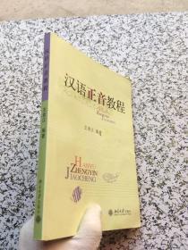 汉语正音教程 附光盘/
