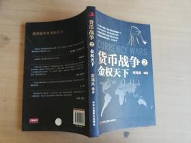 货币战争2:金权天下【实物拍图 品相自鉴】