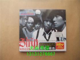 信乐团新歌+精选 乐势力升级版 2VCD