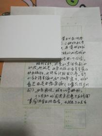 著名文学评论家、武汉大学教授陆耀东信札一通两页附封