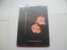 燃烧 北京科技大学首都大型原创文献史诗剧(北京科技大学60周年校庆)【DVD未开封】