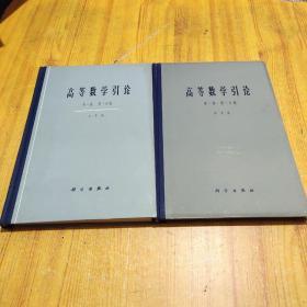 高等数学引论(第一卷,第一分册、第二分册、两册全)