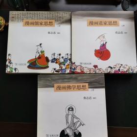 漫画佛学思想(上下)+漫画道家思想(上下)+漫画儒家思想(上下)  (2009年商务印书馆一版一印六册合售)