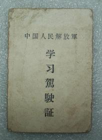 中国人民解放军  学习驾驶证  50年代  驾驶证