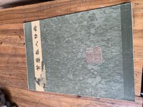 3270:《黄瘿瓢人物册》1982年12月1版1次 内页很干净漂亮 10张加1张说明