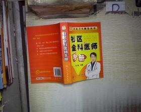 社区全科医师手册 。、