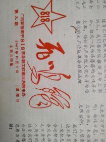 广西文革小报 818飞鸣镝第9期