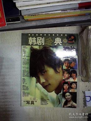 韩剧金典(超白金韩国巨星珍藏集)(16)(元斌写真) 。