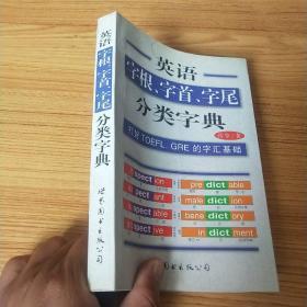 英语字根、字首、字尾分类字典